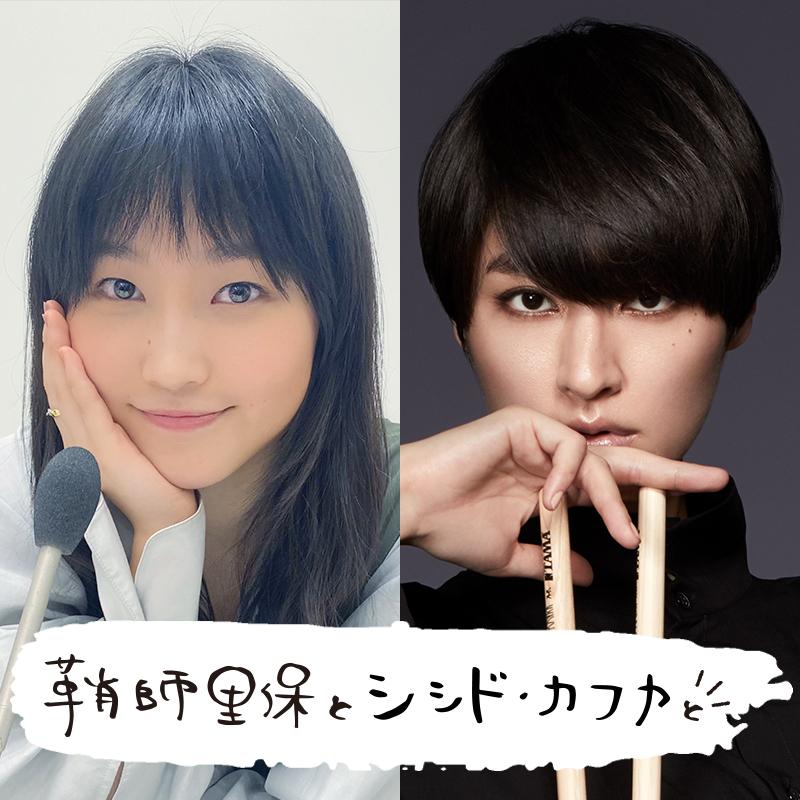 [18-1]今週は、鞘師里保とシシド・カフカと!
