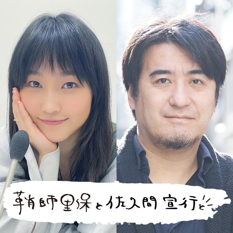 [23-3]鞘師から佐久間さんへの怒涛の質問は、阿川佐和子さん超え!
