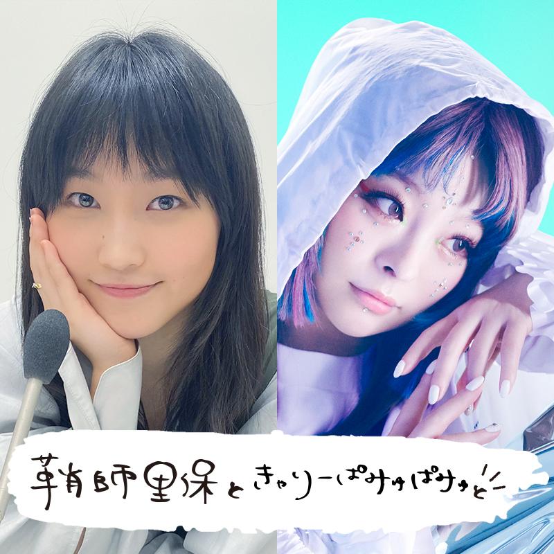 [25-3]日本のアイドルの現状について、きゃりーぱみゅぱみゅさんがもの申す!