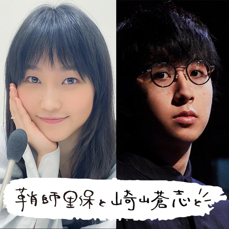 [32-2] 鞘師里保と崎山蒼志のライブパフォーマンス