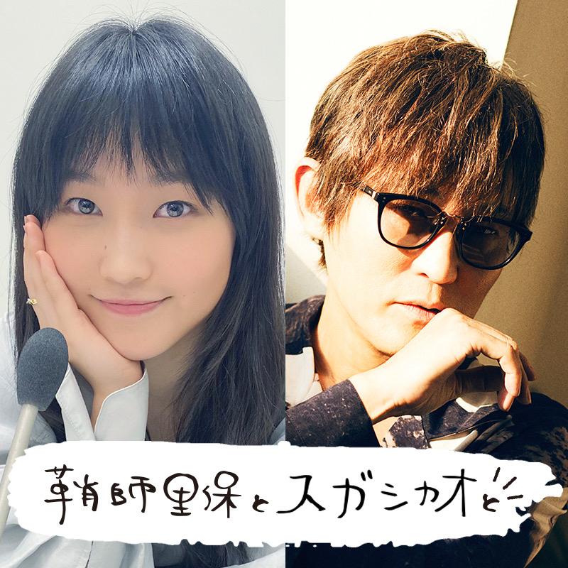 [40-3] 鞘師さんとスガシカオさん、ギター話!