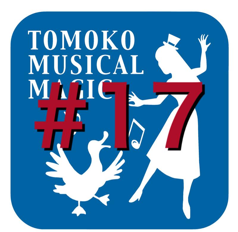 #17  ミュージカルマジシャンになったきっかけ、その2