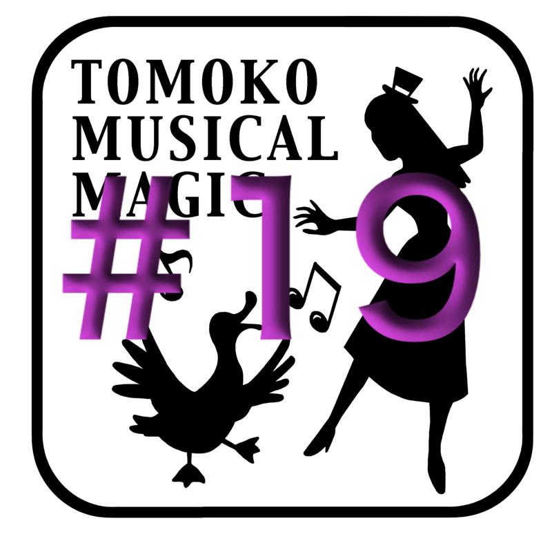 #19 ミュージカルマジシャンになったきっかけ、その4