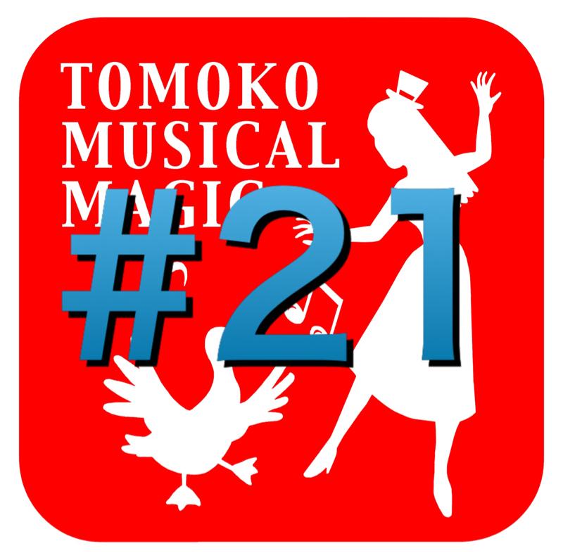 #21 ミュージカルマジシャンになったきっかけ、その6