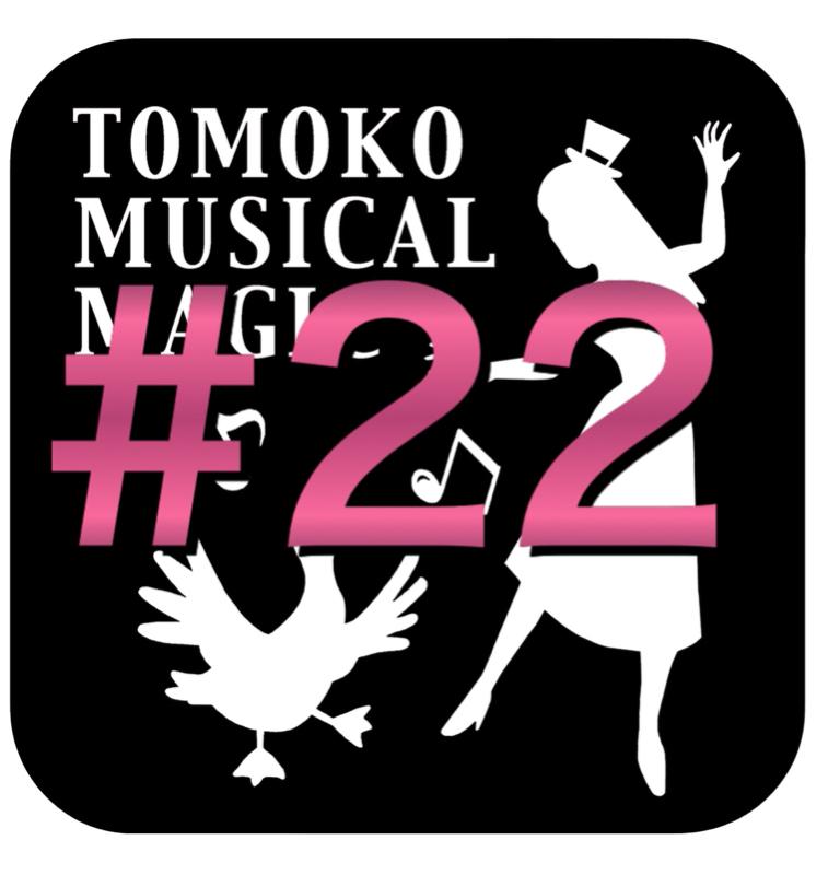 #22 ミュージカルマジシャンになったきっかけ、その7
