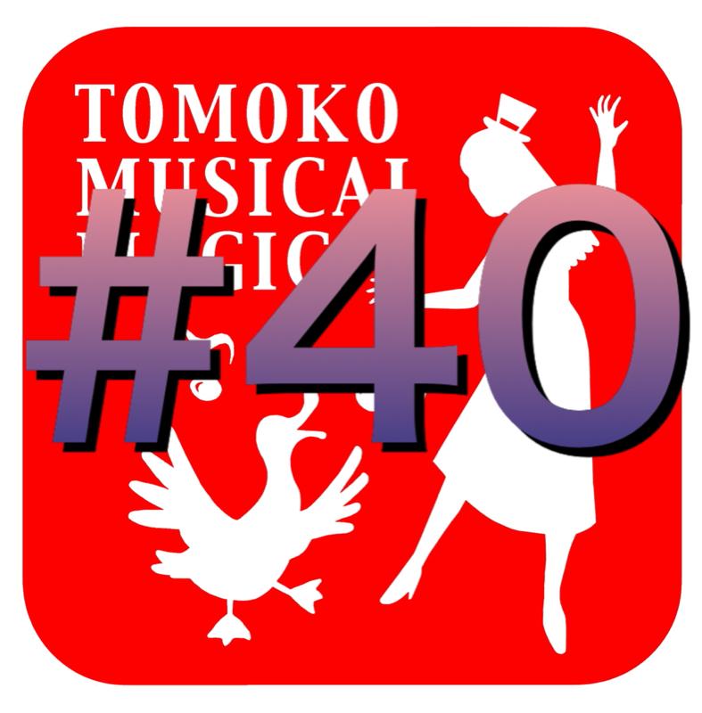 #40  オリジナルミュージカルの話