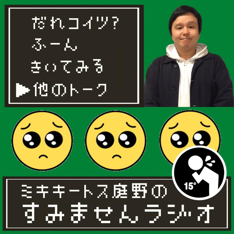 #13 ゲストトーカーさいこさん降臨Vol.1