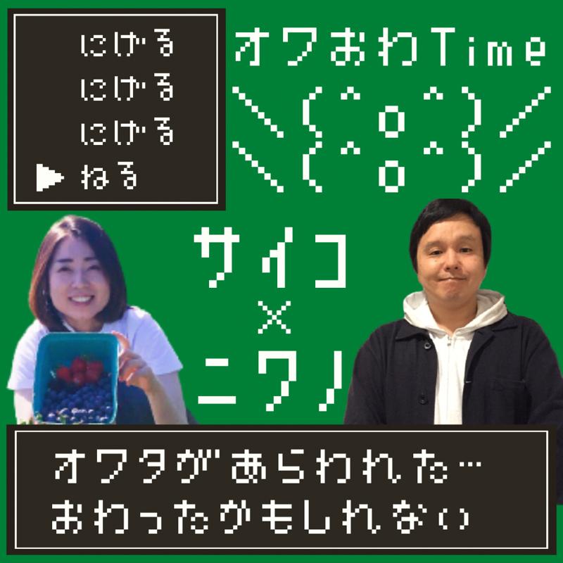 #15 ゲストトーカーさいこさん降臨Vol.3(終)