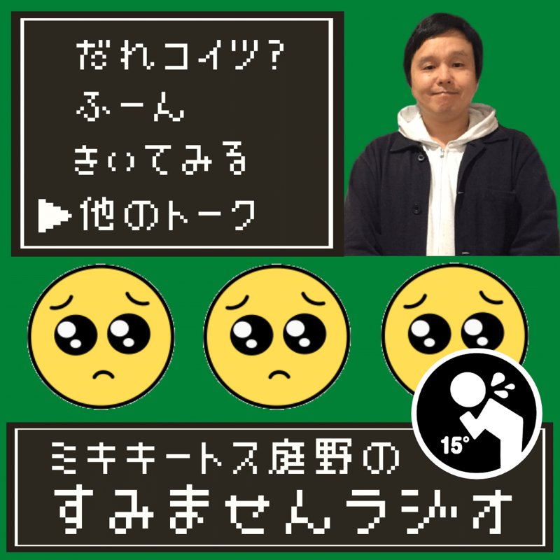 """#20 いわゆる""""さかなクン""""さん問題について"""