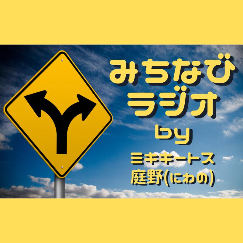 #66【ツアコン体験談】小6修学旅行悲歌(エレジー)