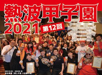 【ヒーローインタビュー】熱波甲子園2021総合優勝!かすかべ湯元温泉・清水さん