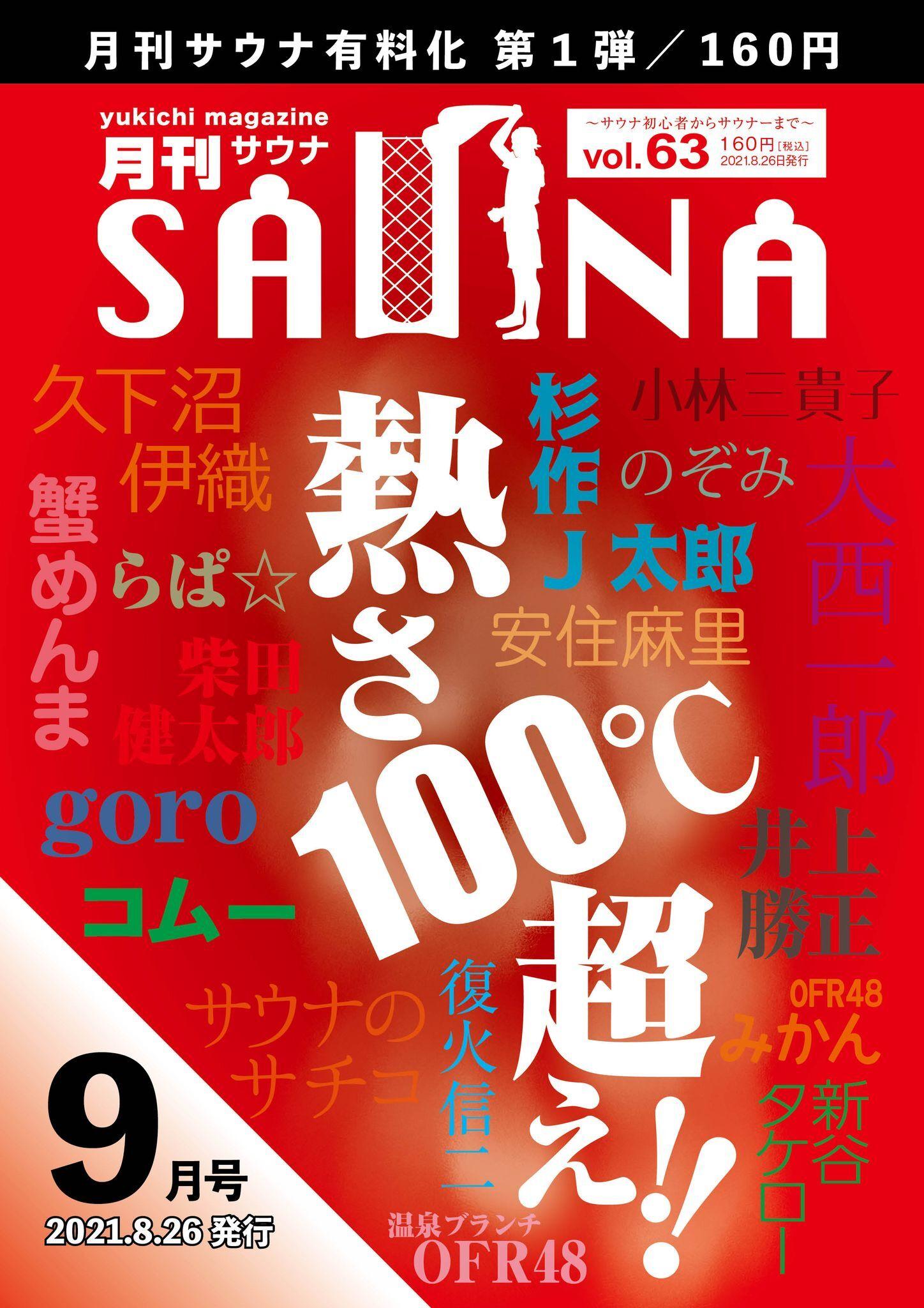 月刊サウナ2021年9月号 全ページ解説! Part3