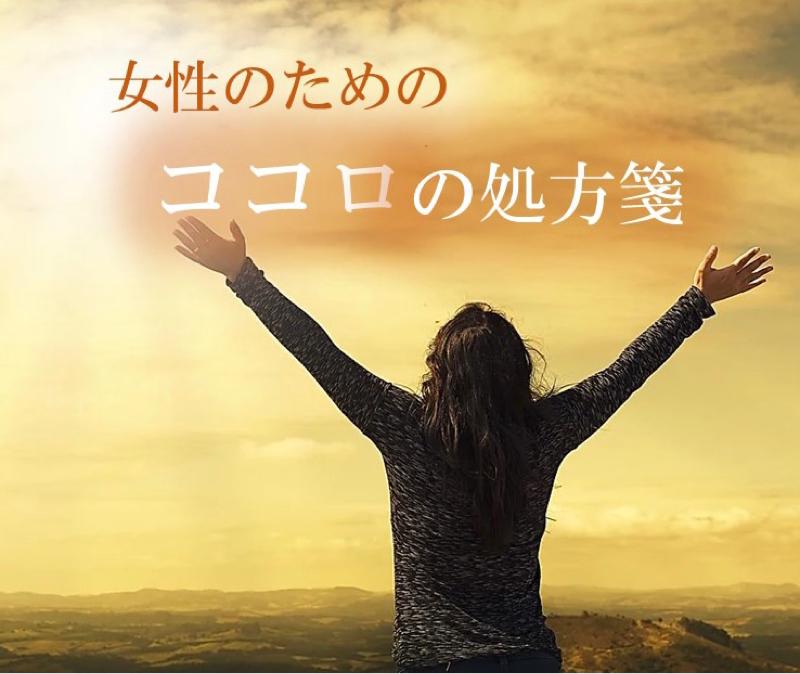 #02 オンナの孤独〜前半「孤独を知る」〜