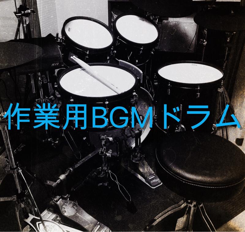 #19【作業用BGMドラム】仕事初めの鼓舞