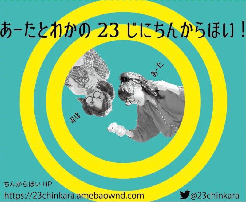 #7「ちんからほい」嬉しいお便り祭り!&新ジングル大募集📮
