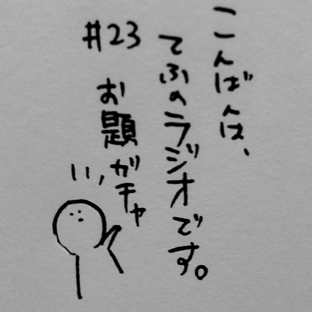 #23 お題ガチャ「主に学生の頃の話」