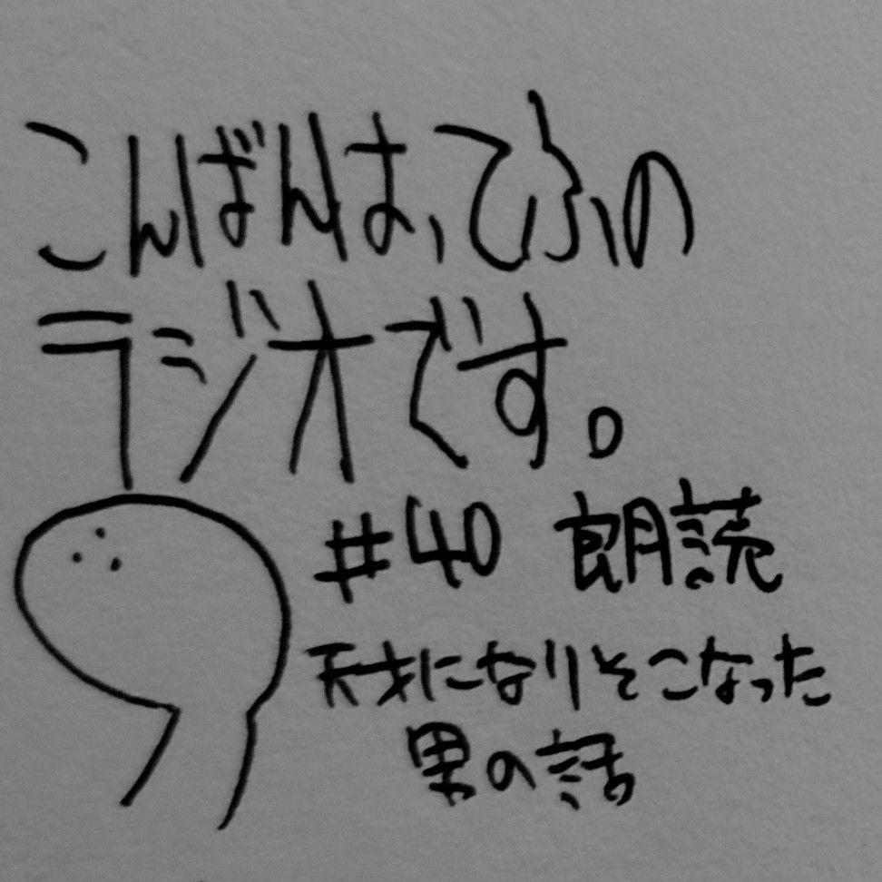 #40 朗読「天才になりそこなった男の話」