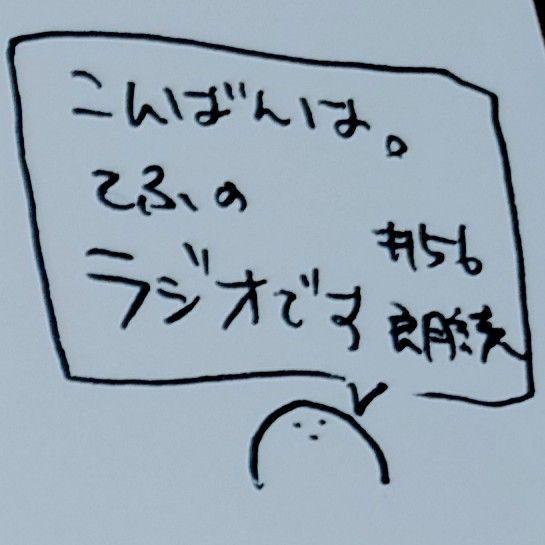 #56 朗読「愛」
