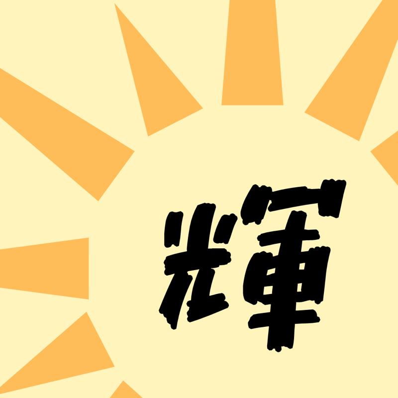 わたかが:人生やり直し応援ラジオ【私、輝きたいんです!】