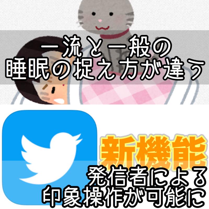 ♋️171:睡眠効率時間は個人の体質によって違う/Twitterは新たに「ツイートを隠す」機能を実装中