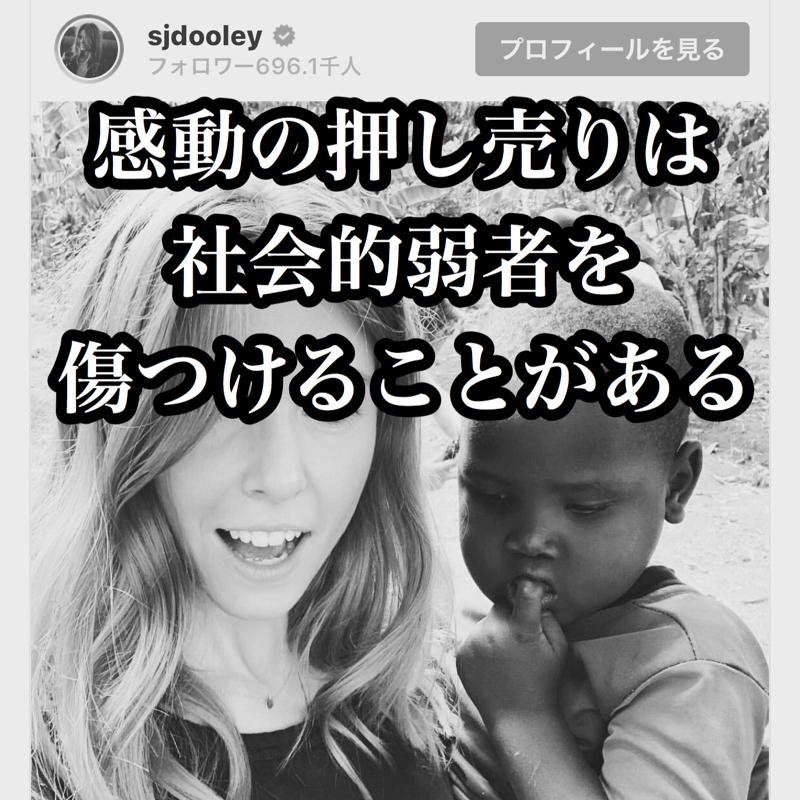♋️188:ストーンヘンジ/白人セレブが黒人子供を抱き上げているインスタに批判