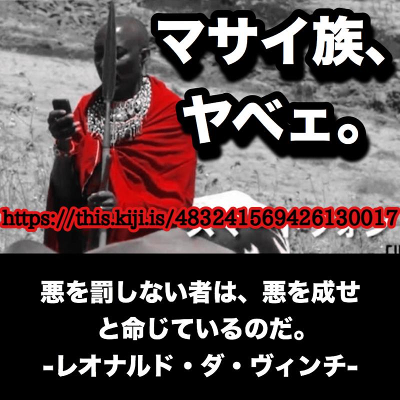 ♋️196:日本人よりもキャッシュレスなマサイ族/ダ・ヴィンチの言葉を棒読み