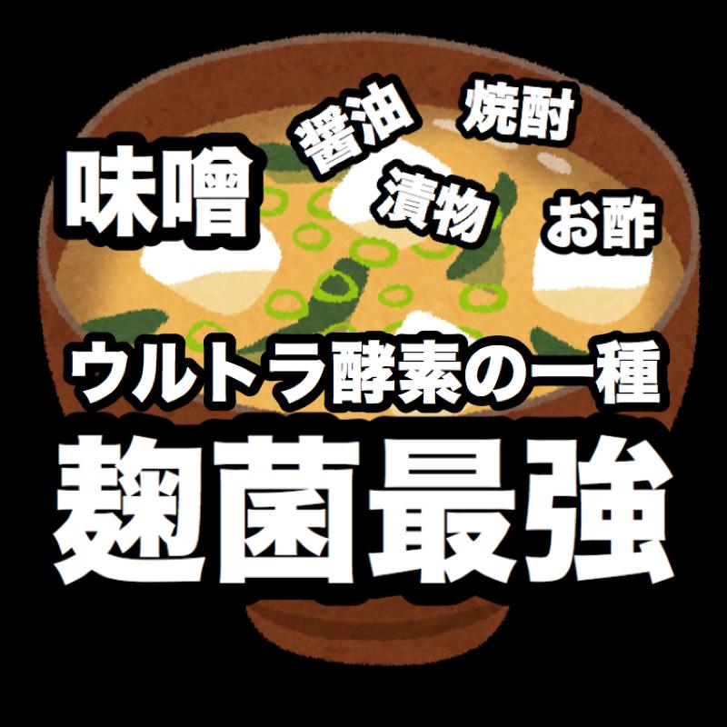 ♋️199:酵素について(アメリカと日本の視点の違い)
