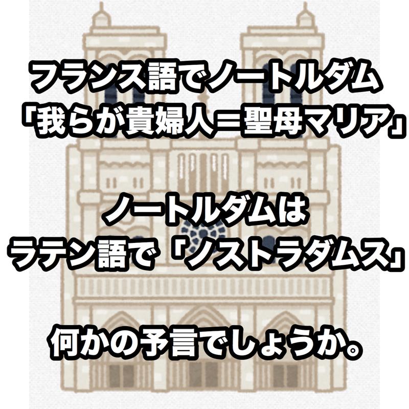 ♋️216:聖母マリアを意味するノートルダム...大聖堂が燃えた
