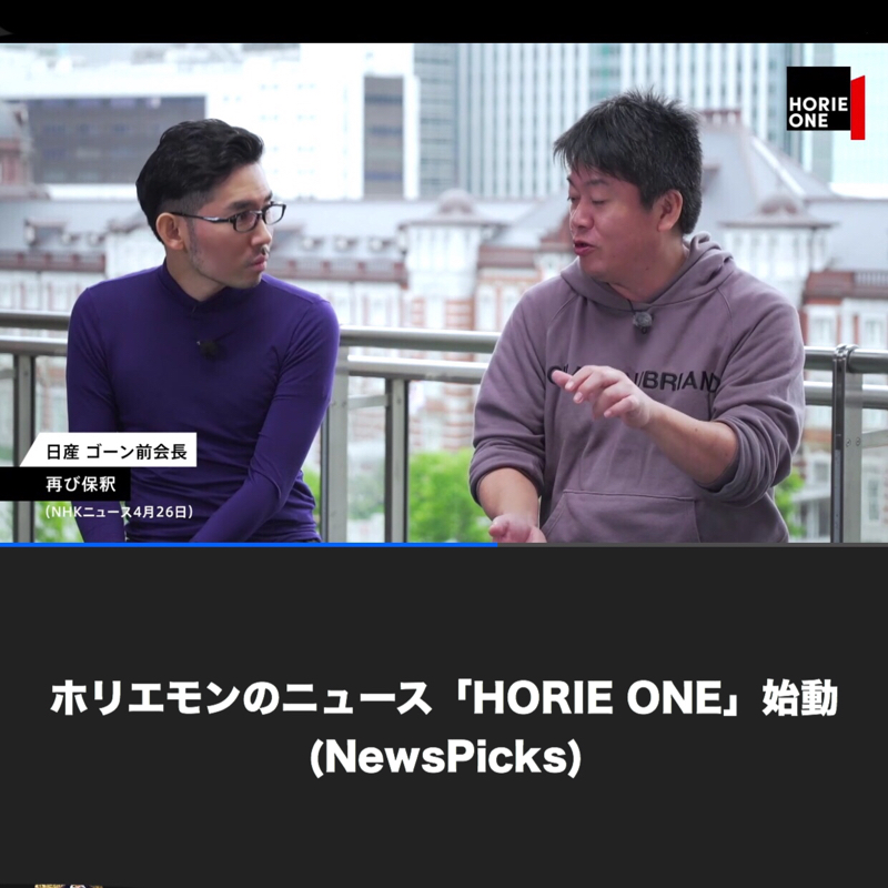 🤔ホリエモンのニュース「HORIE ONE」始動
