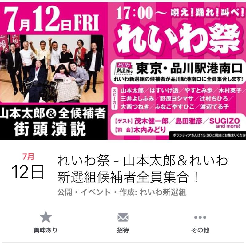 🤔れいわ新選組より 本日17時から東京のJR品川港南口に全員集合!!
