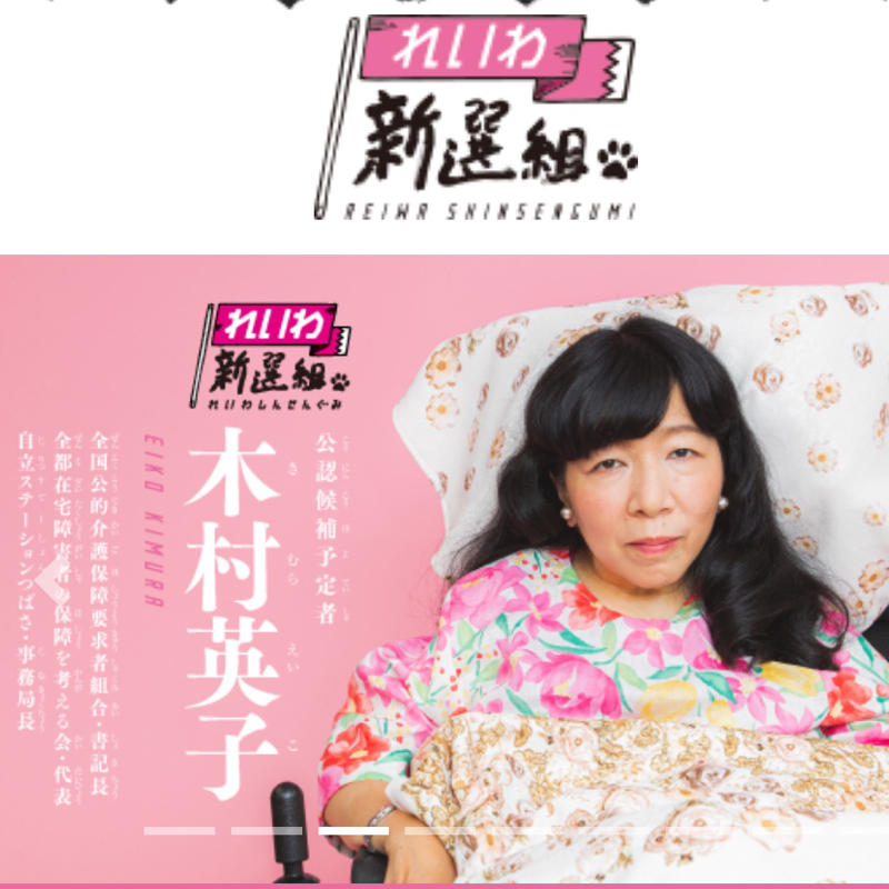 🤔7/12 れいわ祭りより 茂木健一郎さんのお話 &  重度障害者 木村英子さんのお話