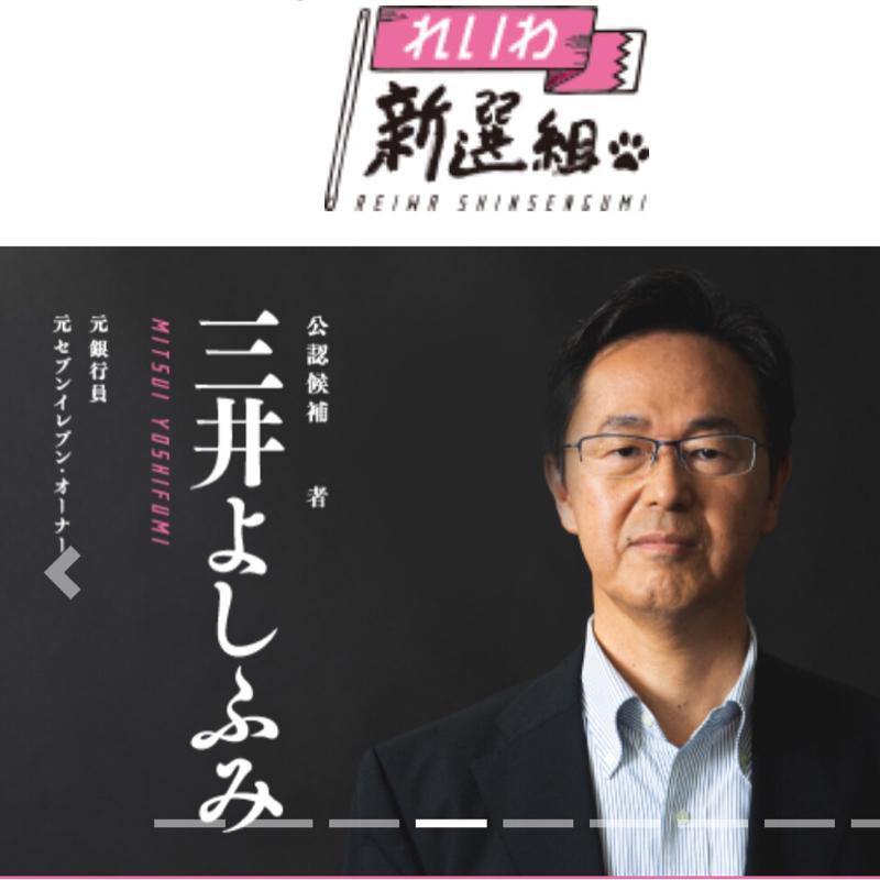 🤔7/12 れいわ祭りより れいわ新選組 元セブンイレブンオーナー 三井よしふみ さんのお話
