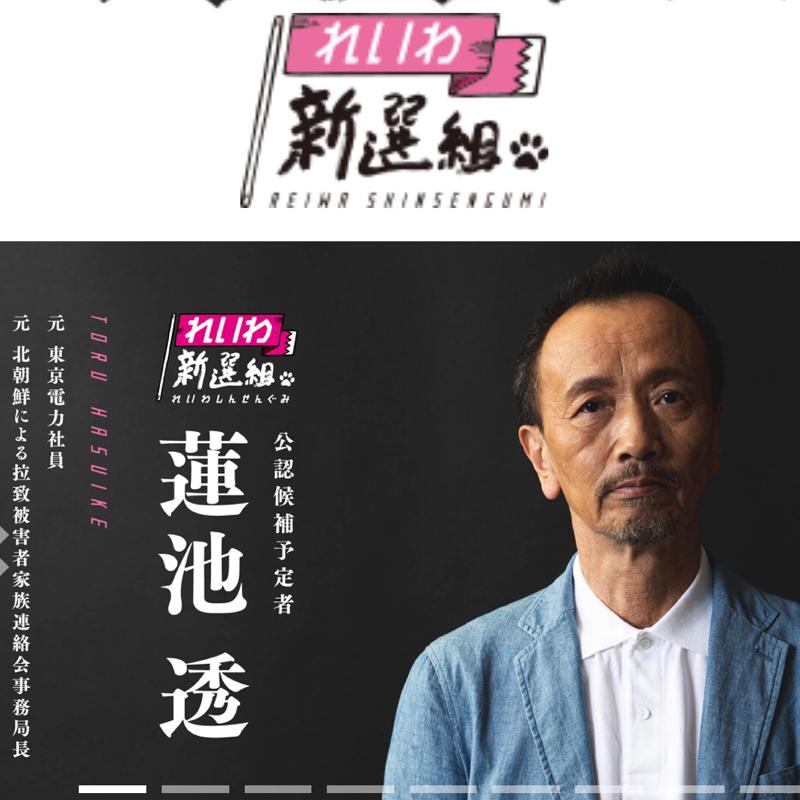 🤔7/12 れいわ祭りより れいわ新選組 元東京電力社員 蓮池透 さんのお話