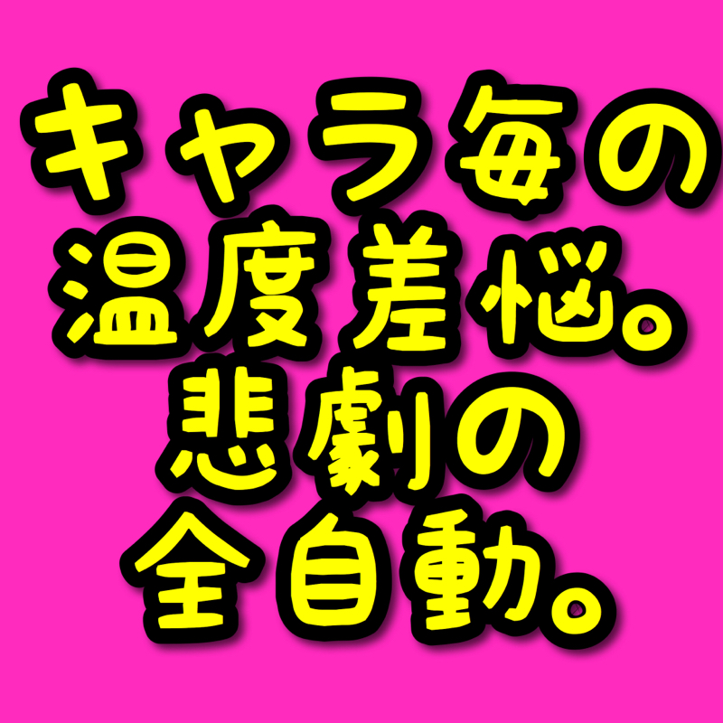 ♋️59:メモ棒読み(11/12-11/13 12:24まで)