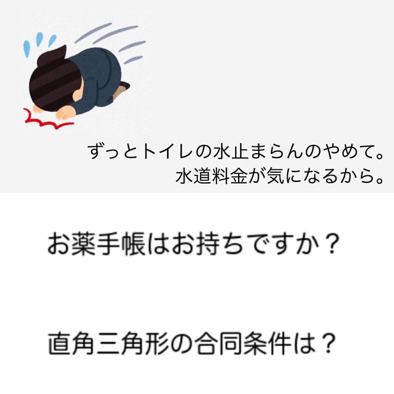 ♋️129:トイレ/地震からの五輪・万博からの熱中症怖い/🎁の回答