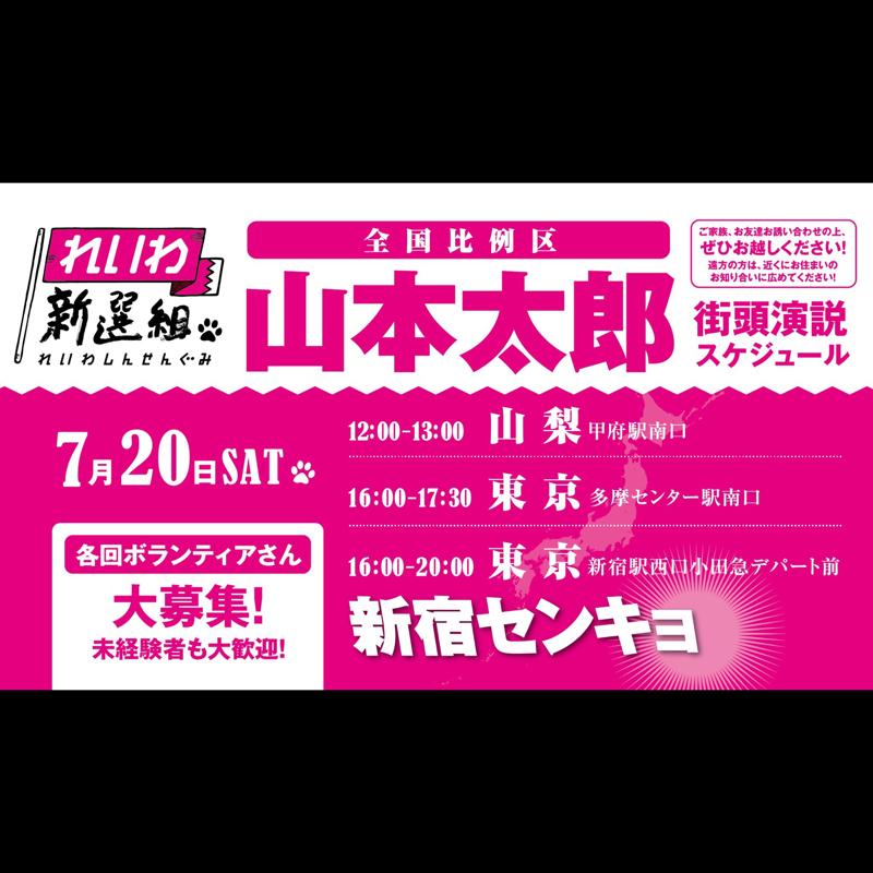 🤔7/19 れいわ祭り2より 山本太郎さんのお話