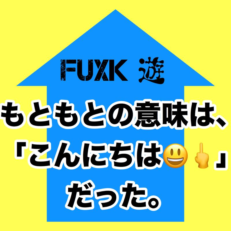 ♋️151:男女の知能差は幻想/(2:25〜)Fcxk 遊の意味