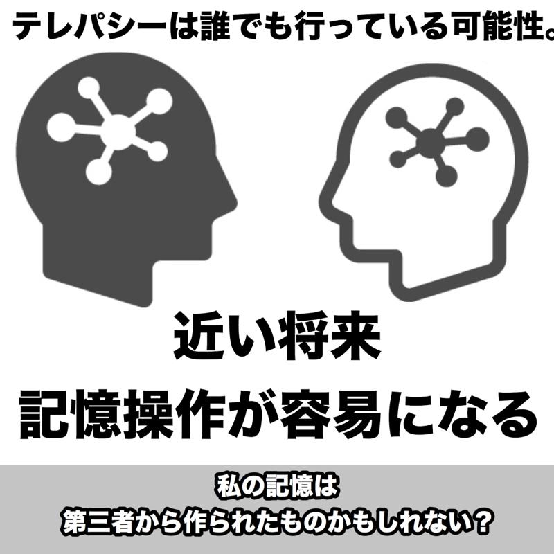 ♋️163:料金案内/ニューロンのワイヤレス接続/記憶の書き換え