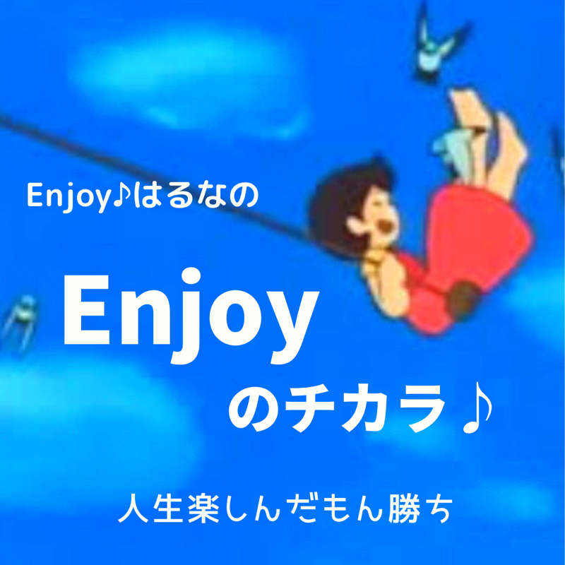 Enjoyのチカラ♪