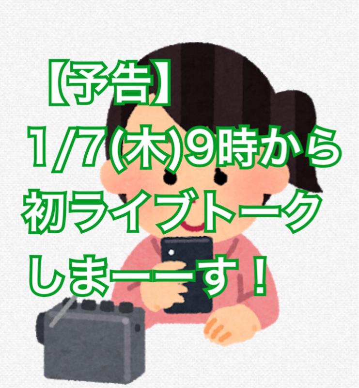 #22 【予告】初ライブトークにチャレンジします!
