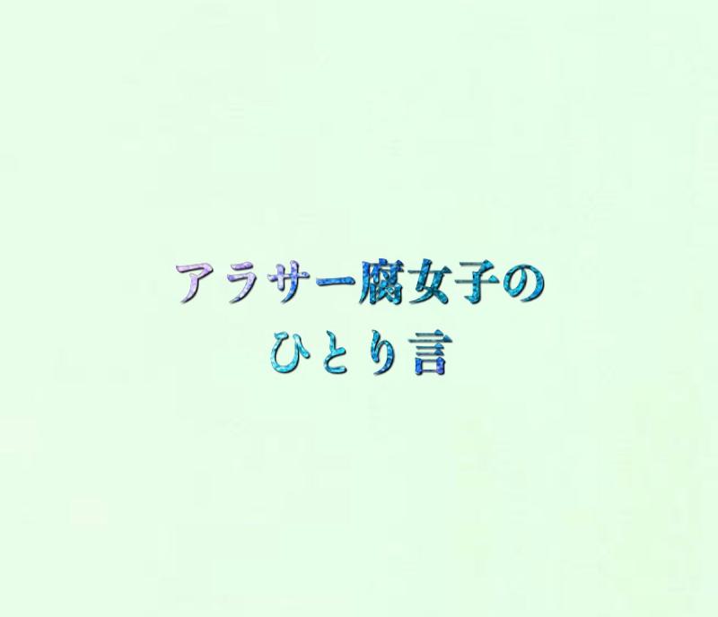 浅越ゴエさんがだいすきー!(クソデカボイス)