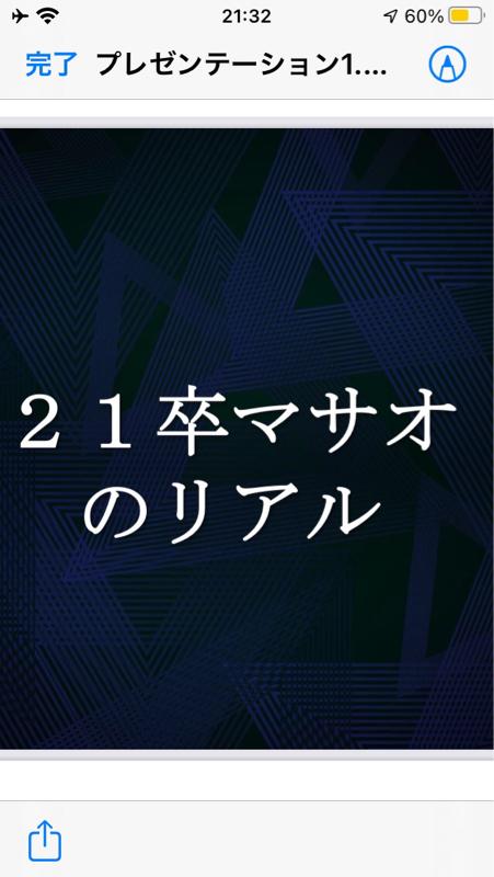 21卒マサオのリアル