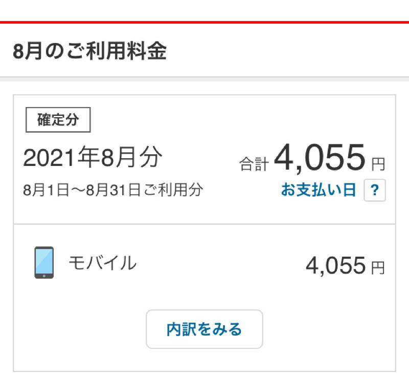 #51 最新のiPhoneは買えないリアル