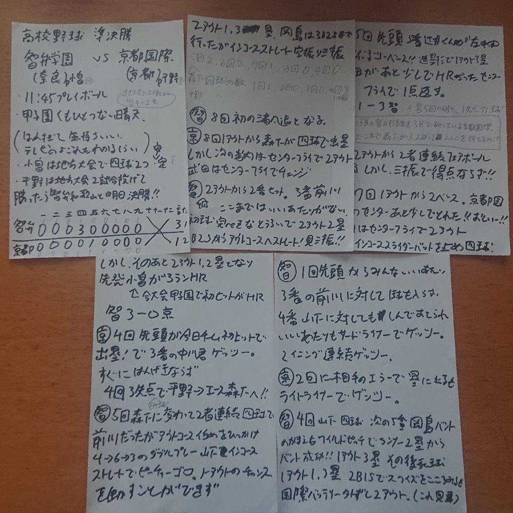 【高校野球準決勝】 智弁学園(奈良)対 京都国際(京都)をウッディなりに振り返ってみた!