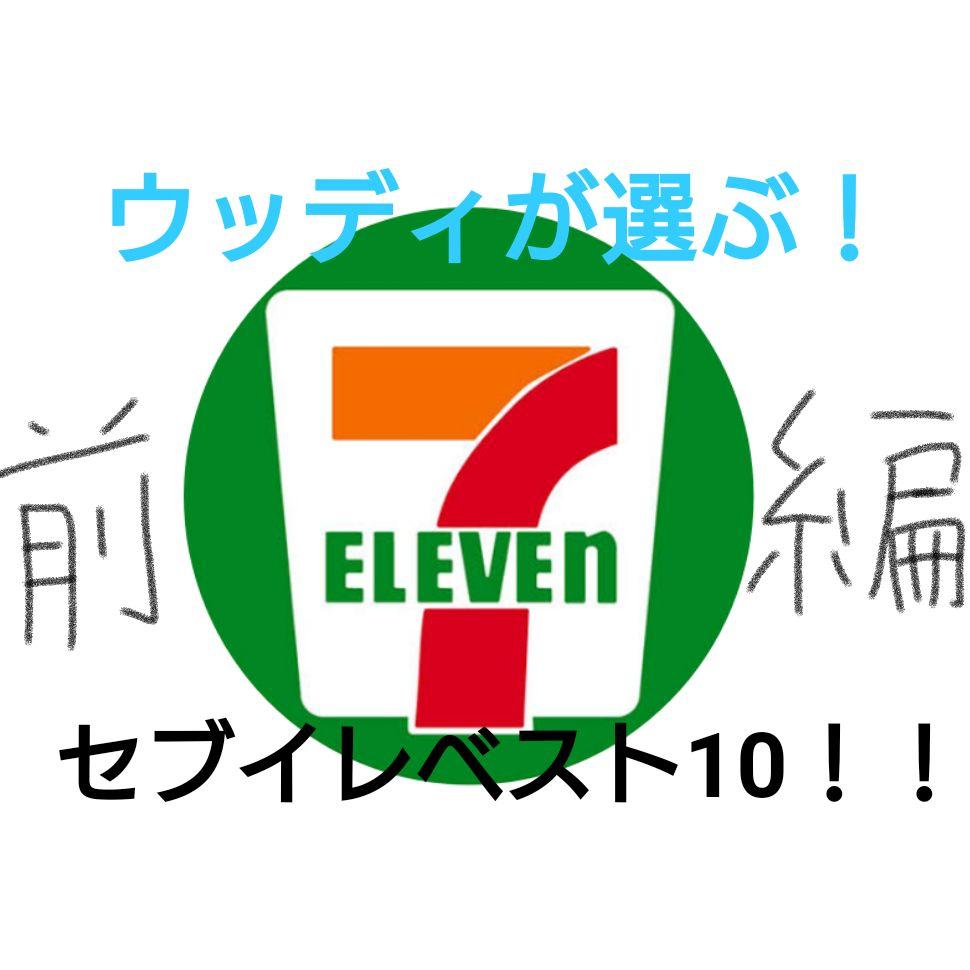 セブンイレブン商品ベスト10!!(前編)