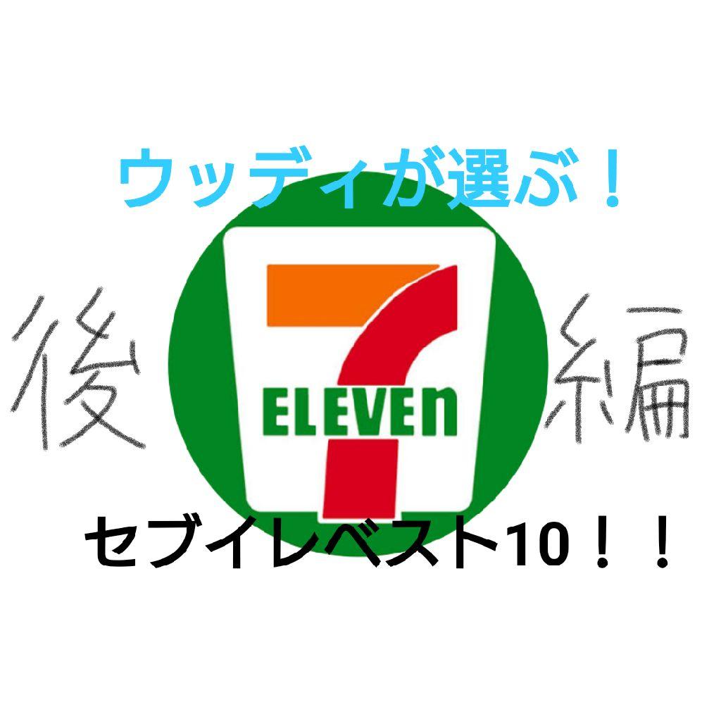 セブンイレブン商品ベスト10!(後編)