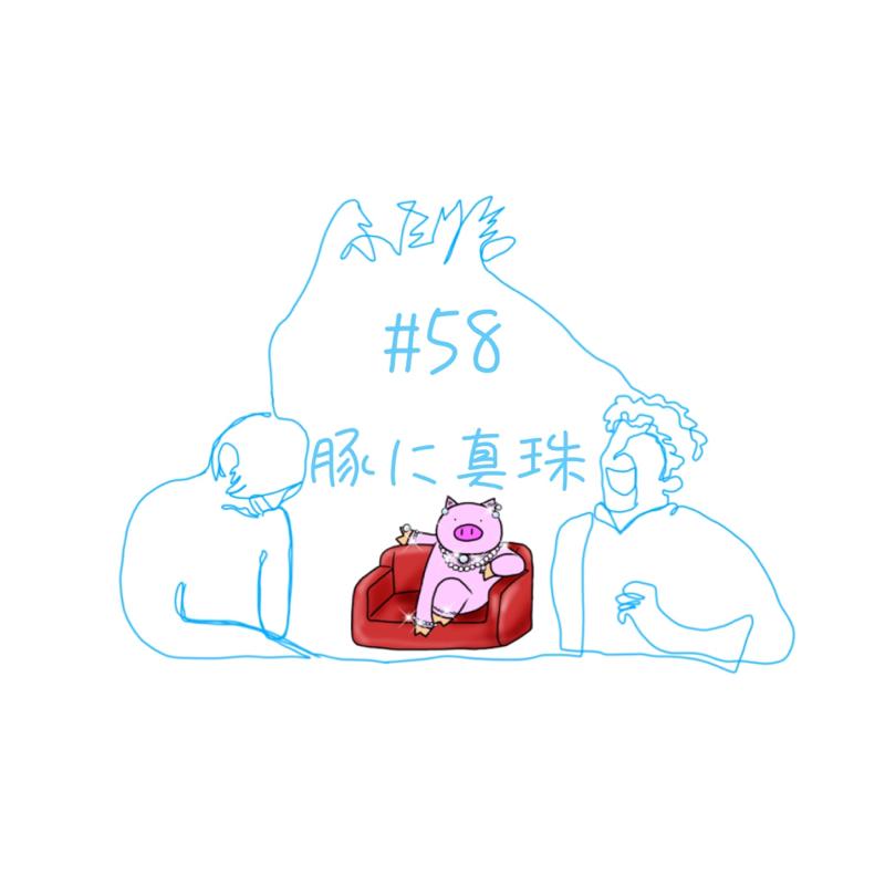 #58 豚に真珠