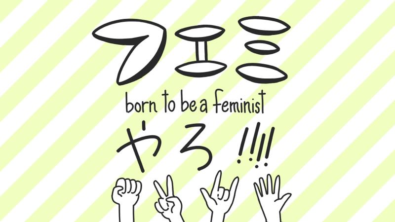 #022「フェミ的母語り」〜フェミニストが最初に知る「女」〜