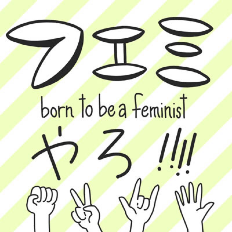 #032「#0814小田急フェミサイド抗議デモ」〜菱山南帆子さんとデモについて語る〜