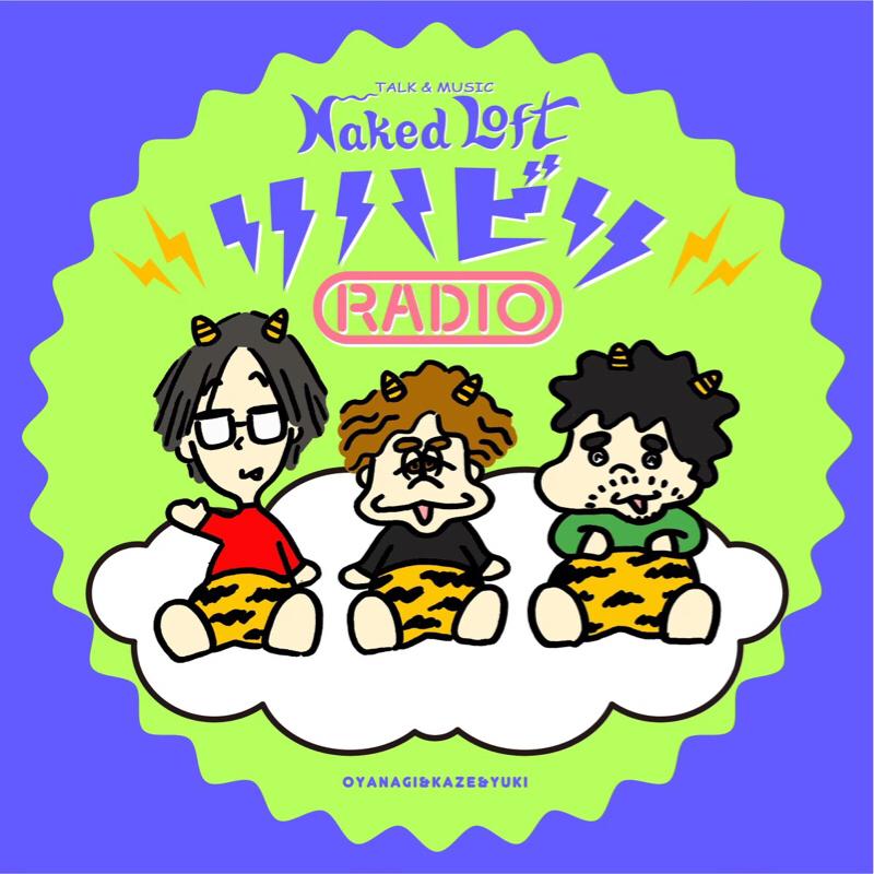 #23 Radiotalkから学ぼう